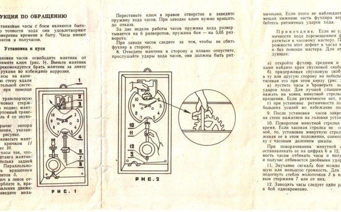 Как отремонтировать настенные часы орловского часового завода
